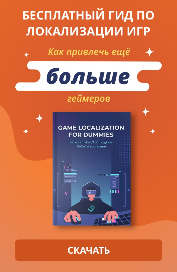 FREE Game Localization Guidebook | LocalizeDirect