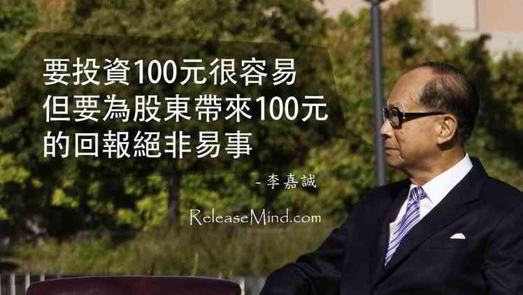 封面圖片(李嘉誠~香港首富20年~ ─ 專訪回顧:不斷改造自己和公司的超人哲學)