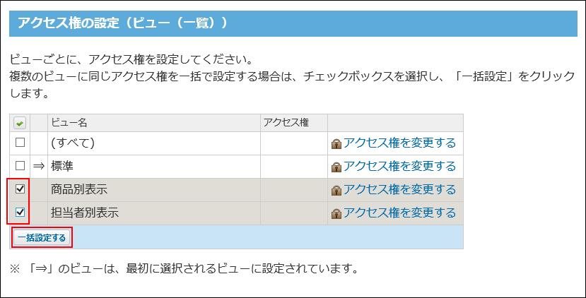 アクセス権を設定するビューを選択している画像