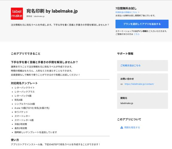 カラーミーショップのアプリストア 宛名印刷 by labelmake.jp