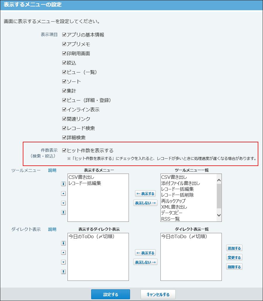件数表示の設定画面