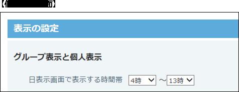 個人設定の表示の設定画面