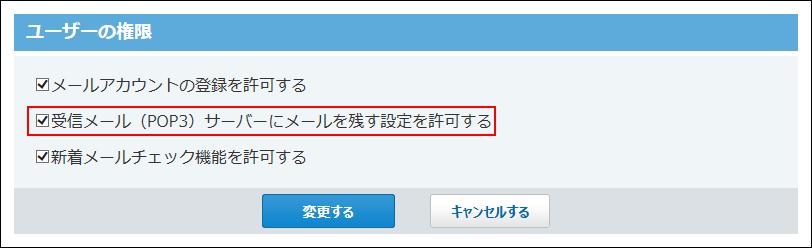 ユーザーの権限の設定画面の画像