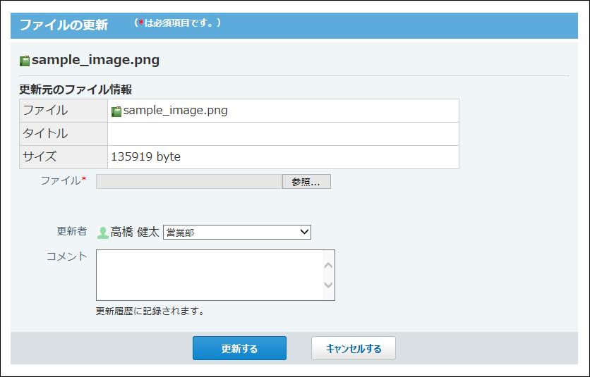 ファイルの更新画面の画像