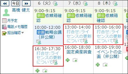 仮予定のタイトルが赤枠で囲まれた画像