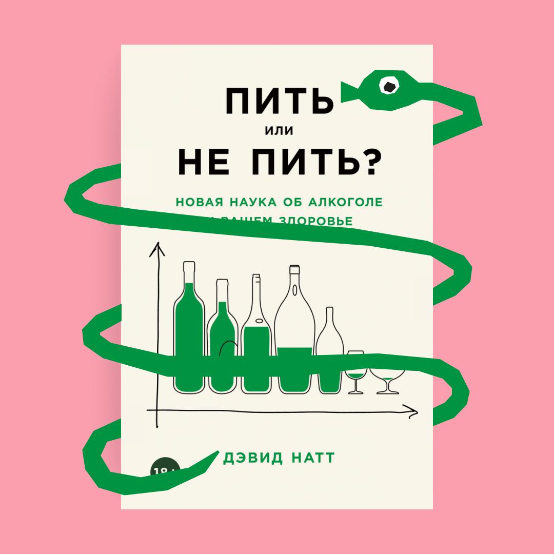 Обложка книги «Пить или непить». Иллюстрация: Букмейт