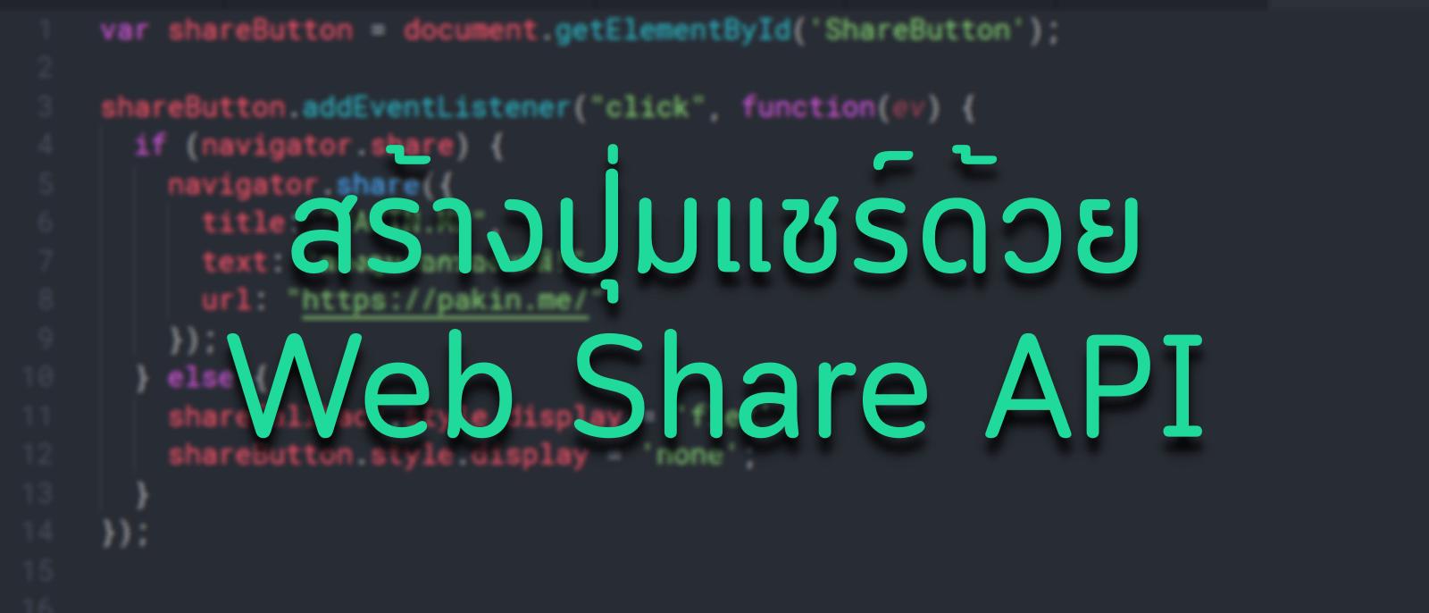 สร้างปุ่มแชร์ด้วย Web Share API