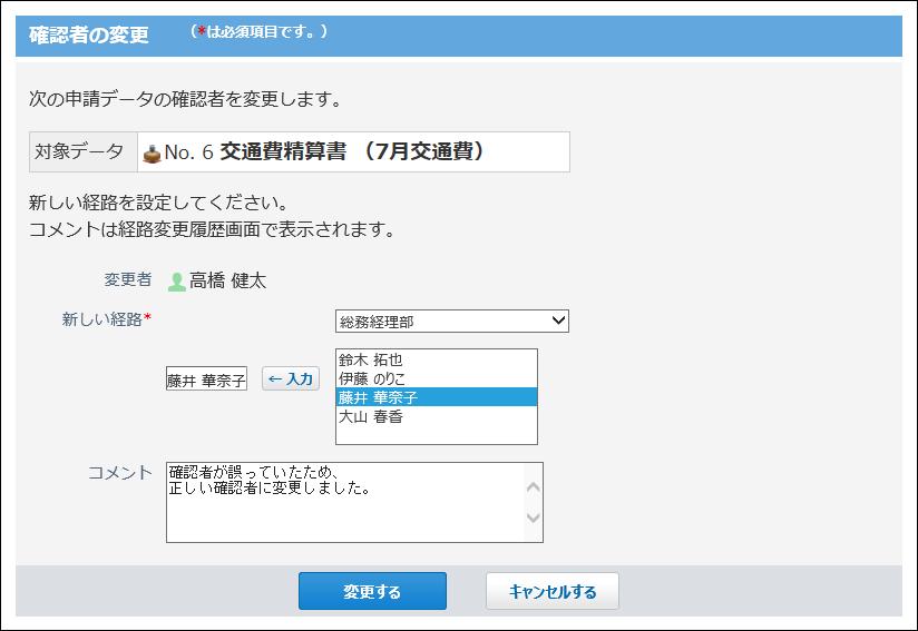 確認者の変更画面の画像