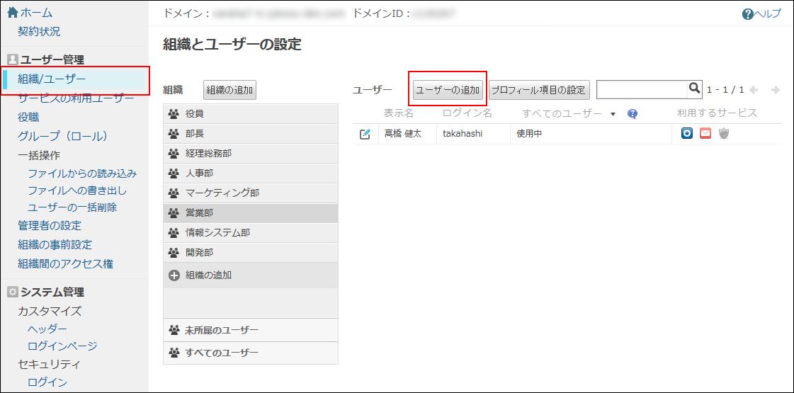 ユーザーを追加するボタンが赤枠で囲まれた画像