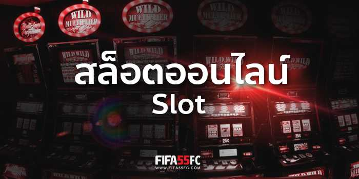 Slot สล็อต
