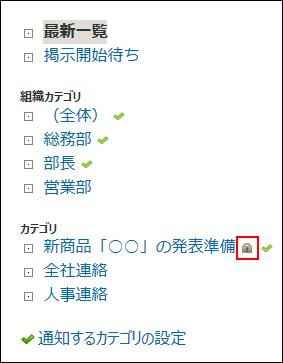 アクセス権が設定されているカテゴリのイメージ