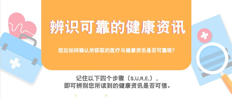 How do you ensure that the medical and health information that you consume is reliable? Use the S.U.R.E. steps to identify if the health information you read can be trusted. This infographic is now available in Chinese, Malay and Tamil languages.