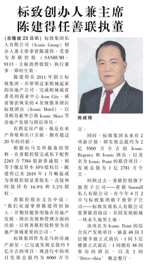 19apr24 nanyang business iconic group founder cum chairman appointed as sanbumi executive director