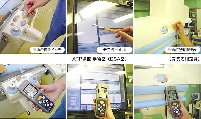 太陽技研のATP検査
