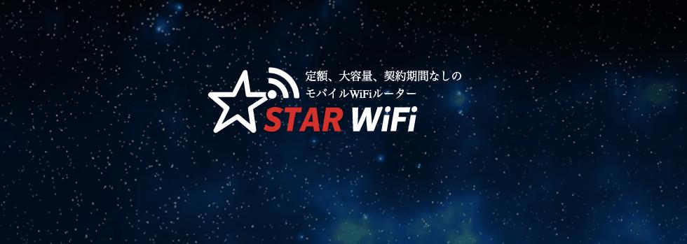 スターWifiのロゴ