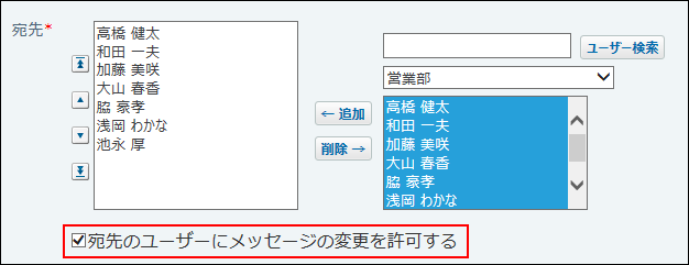 宛先のユーザーにメッセージの変更を許可している画像