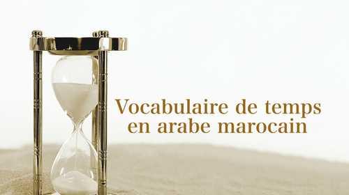 Vocabulaire de temps en arabe marocain