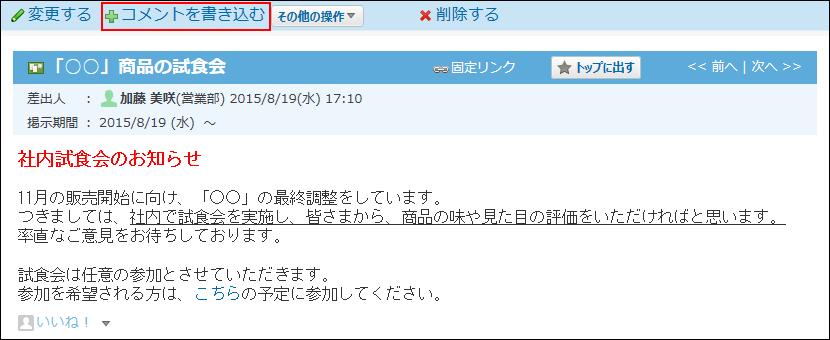 コメントを書き込む操作リンクが赤枠で囲まれた画像