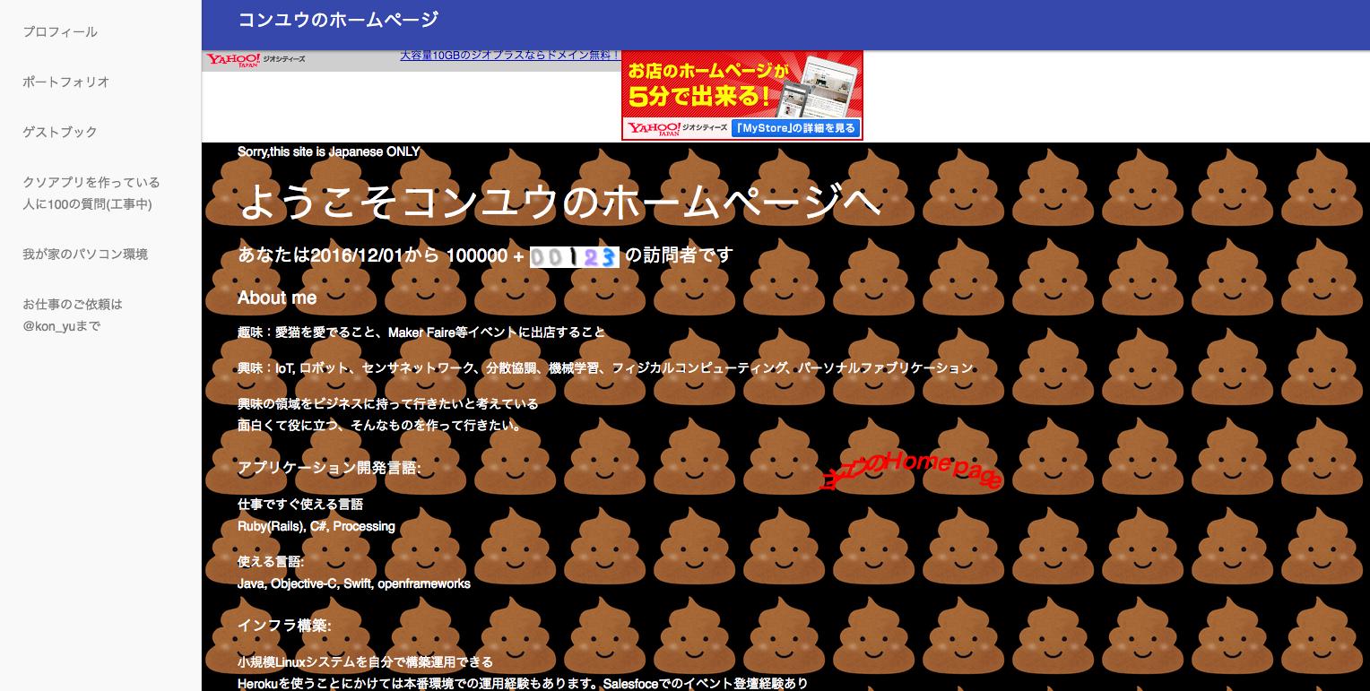 コンユウのホームページ