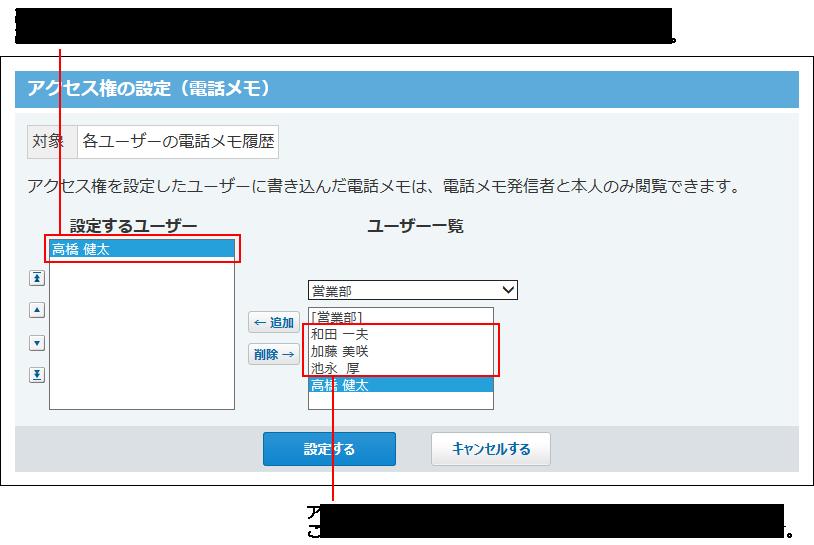 アクセス権を設定するユーザーが追加された画像