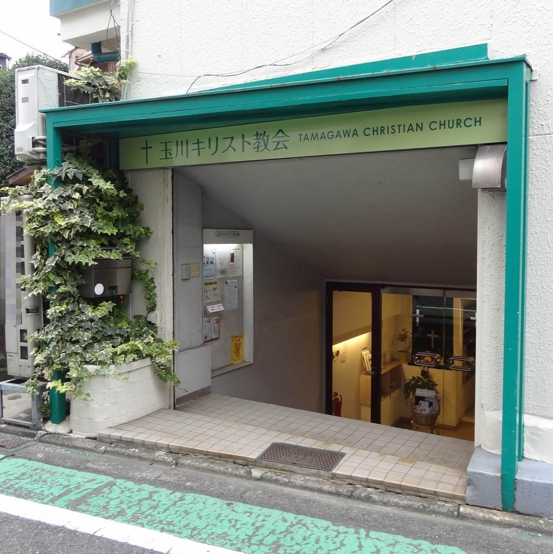 Tamagawa Church