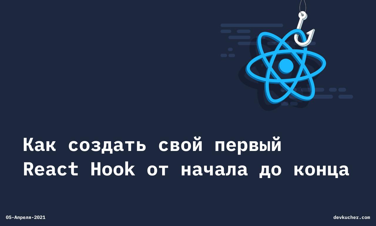Изображение на обложке для Как создать свой первый React Hook от начала до конца