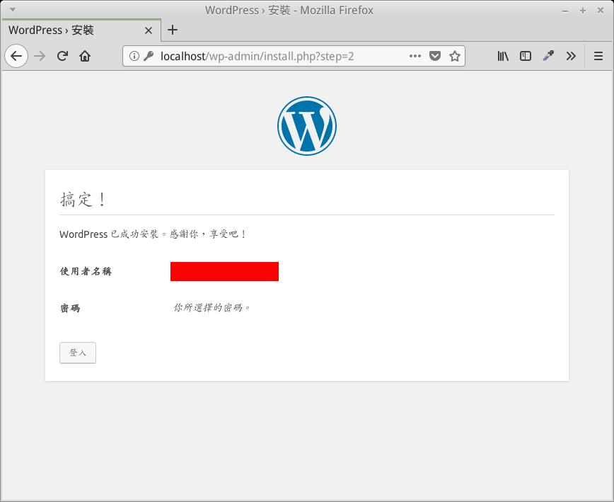 WordPress: 設定完成