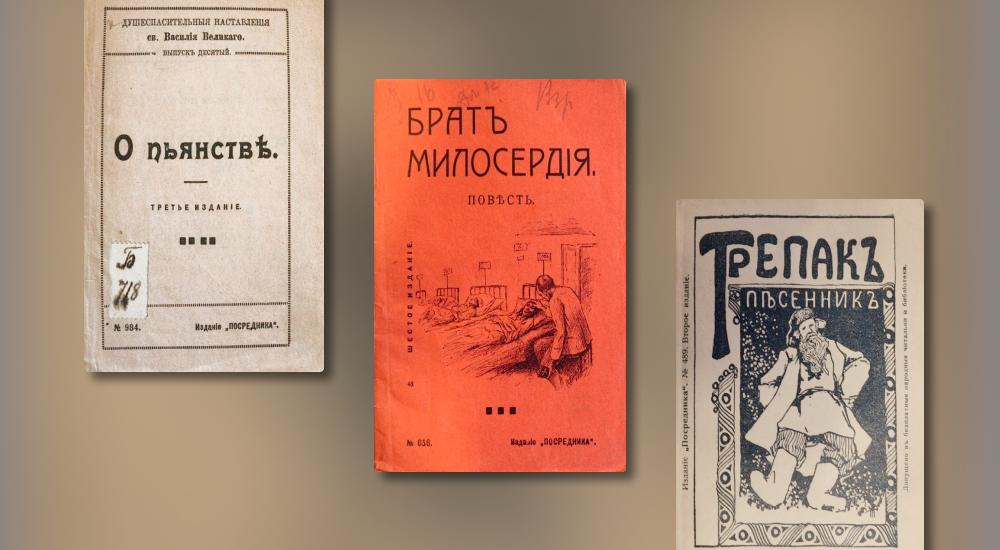 В 1884 году по инициативе Льва Толстого было создано издательство «Посредник», выпускавшее более содержательную, чем в лубочных книгах, литературу: художественные тексты и просветительские статьи. На фото — обложки нескольких книг, вышедших в 1910 и 1912 годах / Государственный музей Л.Н. Толстого