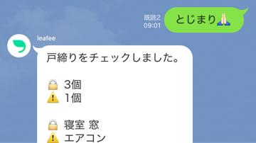 leafee for 賃貸の特徴3