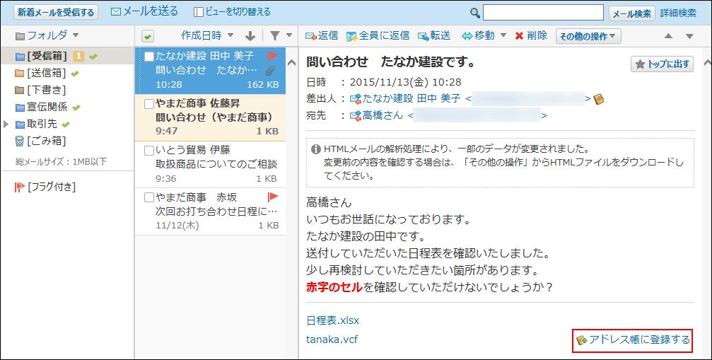 プレビュー表示でアドレス帳に登録する操作リンクが赤枠で囲まれた画像
