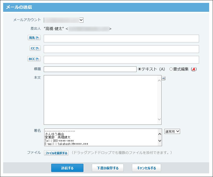 メールの送信画面の画像