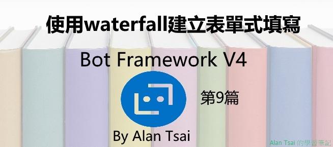 [Bot Framework V4][09]使用waterfall建立表單式填寫.jpg