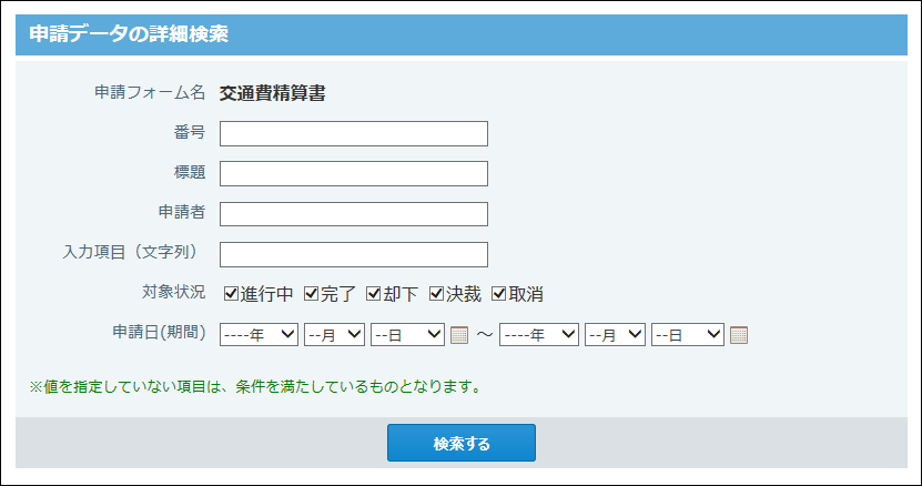 申請データの詳細検索画面の画像