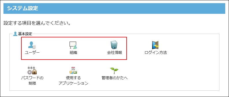 システム設定画面の画像