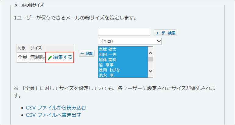 編集する操作リンクが赤枠で囲まれた画像