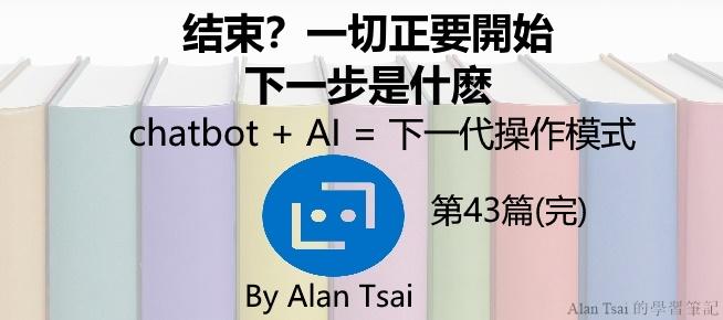 [chatbot + AI = 下一代操作模式][43]结束?一切正要開始 - 下一步是什麽.jpg