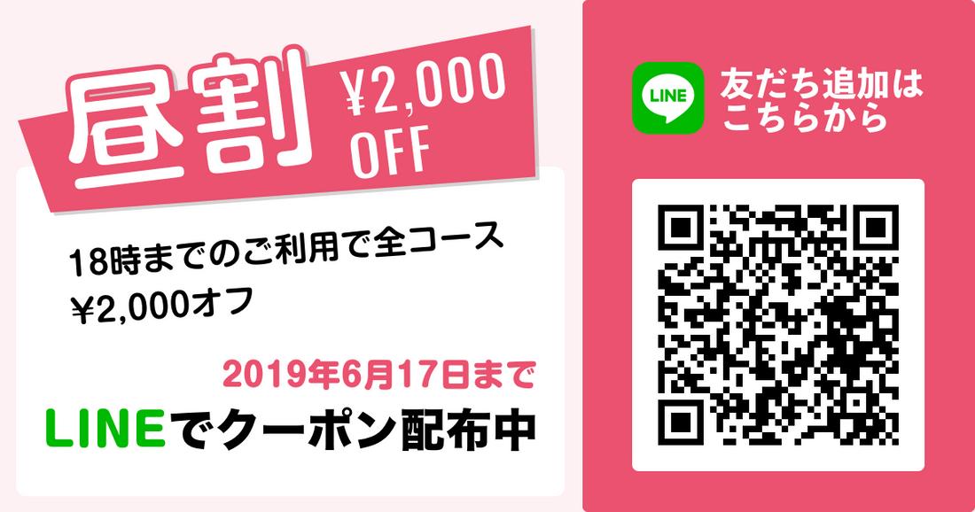 期間限定の昼割キャンペーン (6/17まで) 富山・石川(金沢)の女性用風俗、性感マッサージ Aroma Lutia