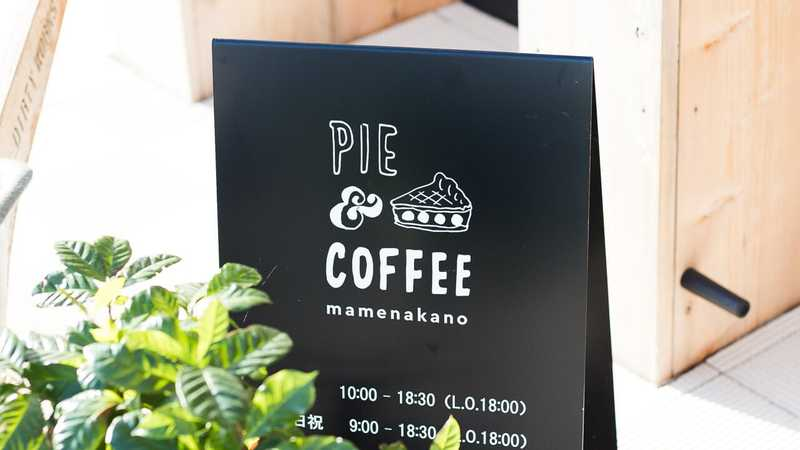 PIE & COFFEE mamenakano のフルーツパイ