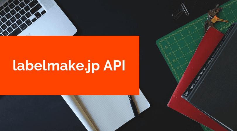 API連携のイメージ