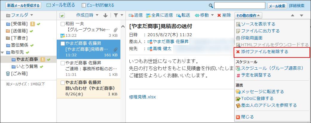プレビュー表示で添付ファイルを削除する操作リンクが赤枠で囲まれた画像