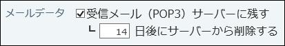 メールデータの設定項目の画像