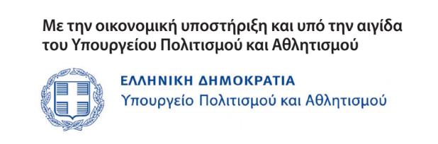 Με την οικονομική υποστήριξη του Υπουργείου Πολιτισμού και Αθλητισμού.