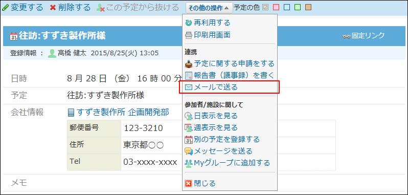 メールで送る操作リンクが赤枠で囲まれた画像