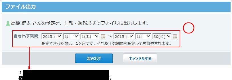 1か月以内の期間を指定した場合のイメージ