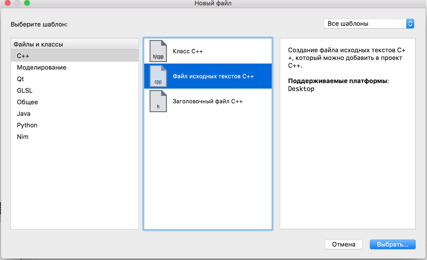 QtCreator 5.10 Добавить новый файл