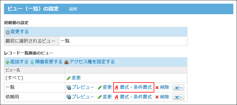 書式・条件書式の操作リンクが赤枠で囲まれた画像