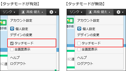 タッチモードの操作リンクが赤枠で囲まれた画像