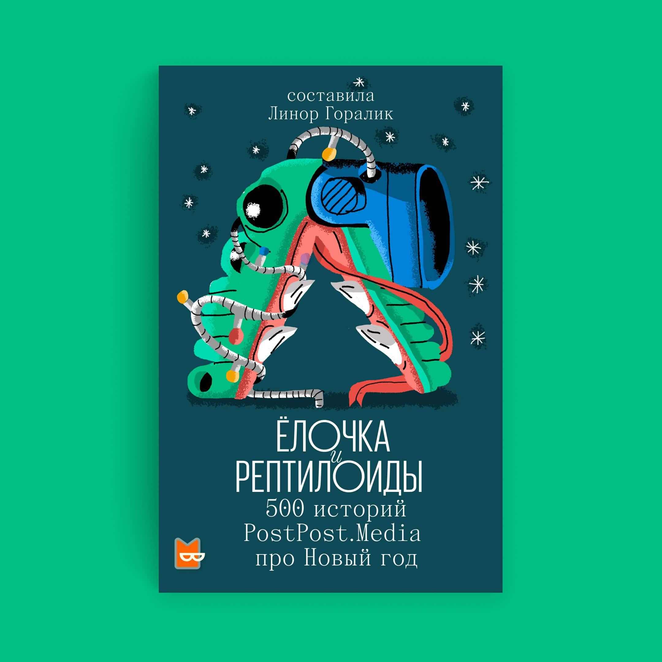 Обложка книги «Елочка ирептилоиды. 500историй про Новый Год, собранных проектом PostPost.Media»