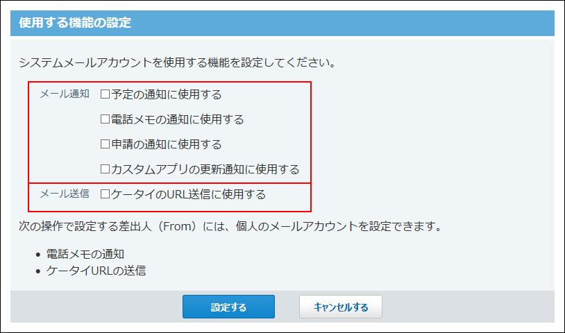 システムメールアカウントを使用する機能を設定する画面の画像