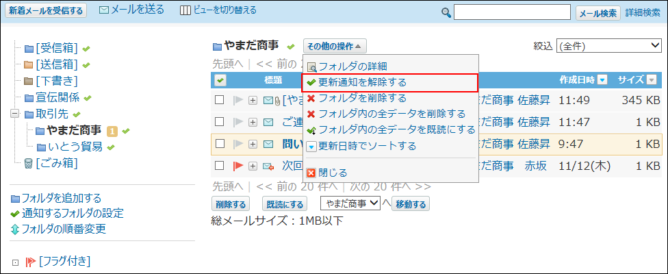 プレビュー非表示で更新通知を解除する操作リンクが赤枠で囲まれた画像